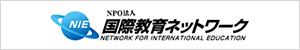 国際教育ネットワーク