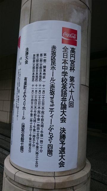 高円宮杯英語弁論大会2016
