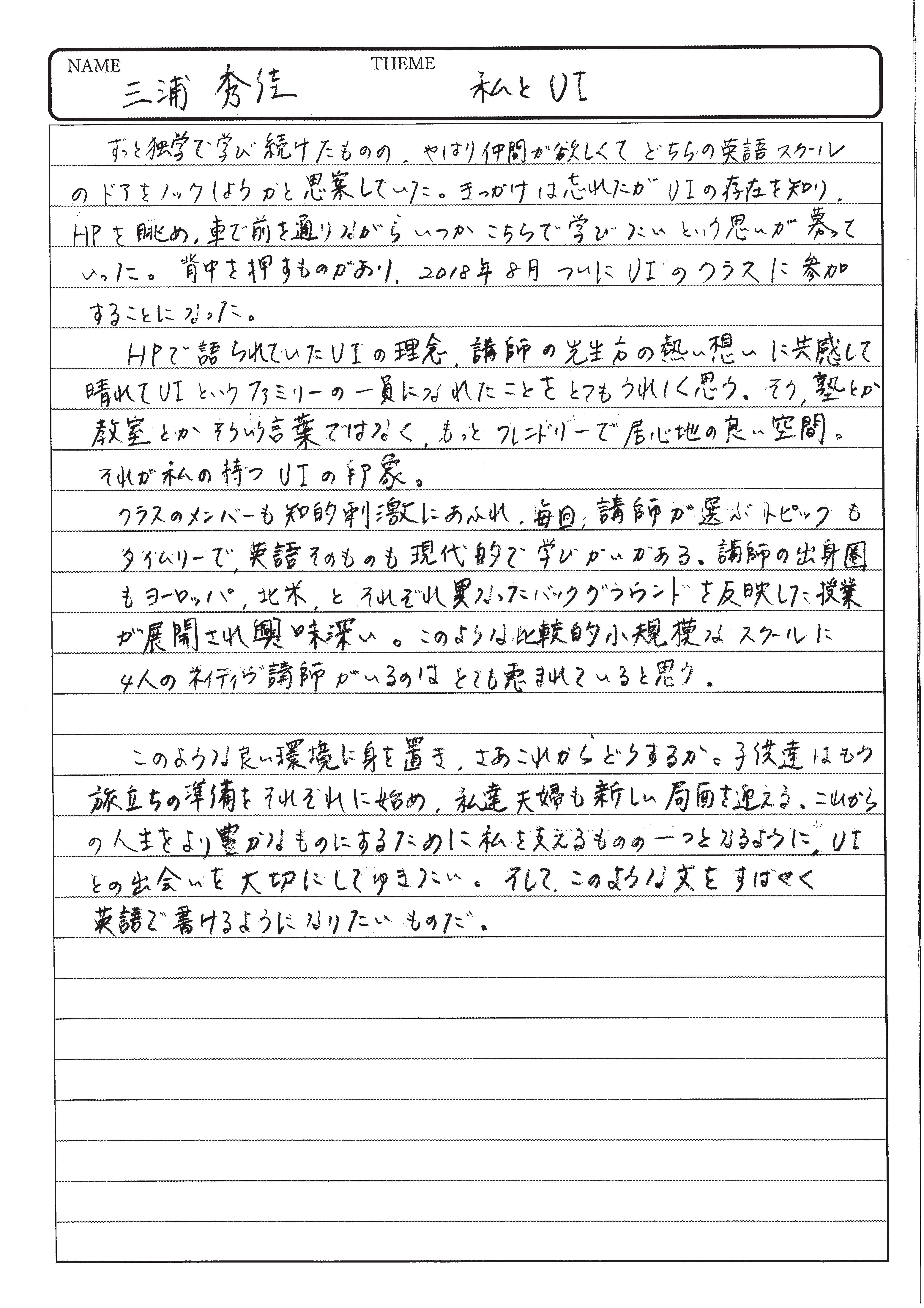 UI School 20周年記念 作文・エッセイコンテスト