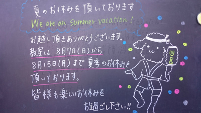 教室の夏休み