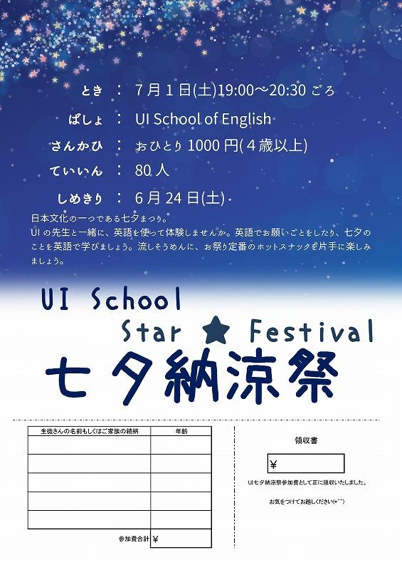 Star Festival~UI納涼祭