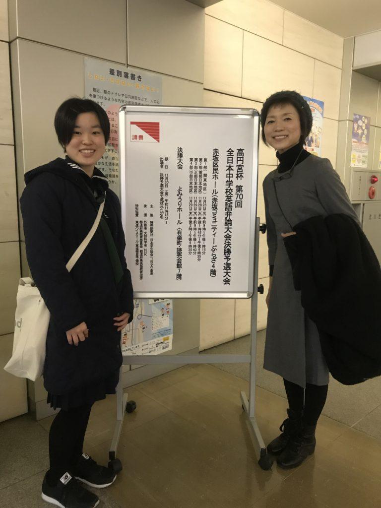 第70回 高円宮杯全日本中学校英語弁論大会
