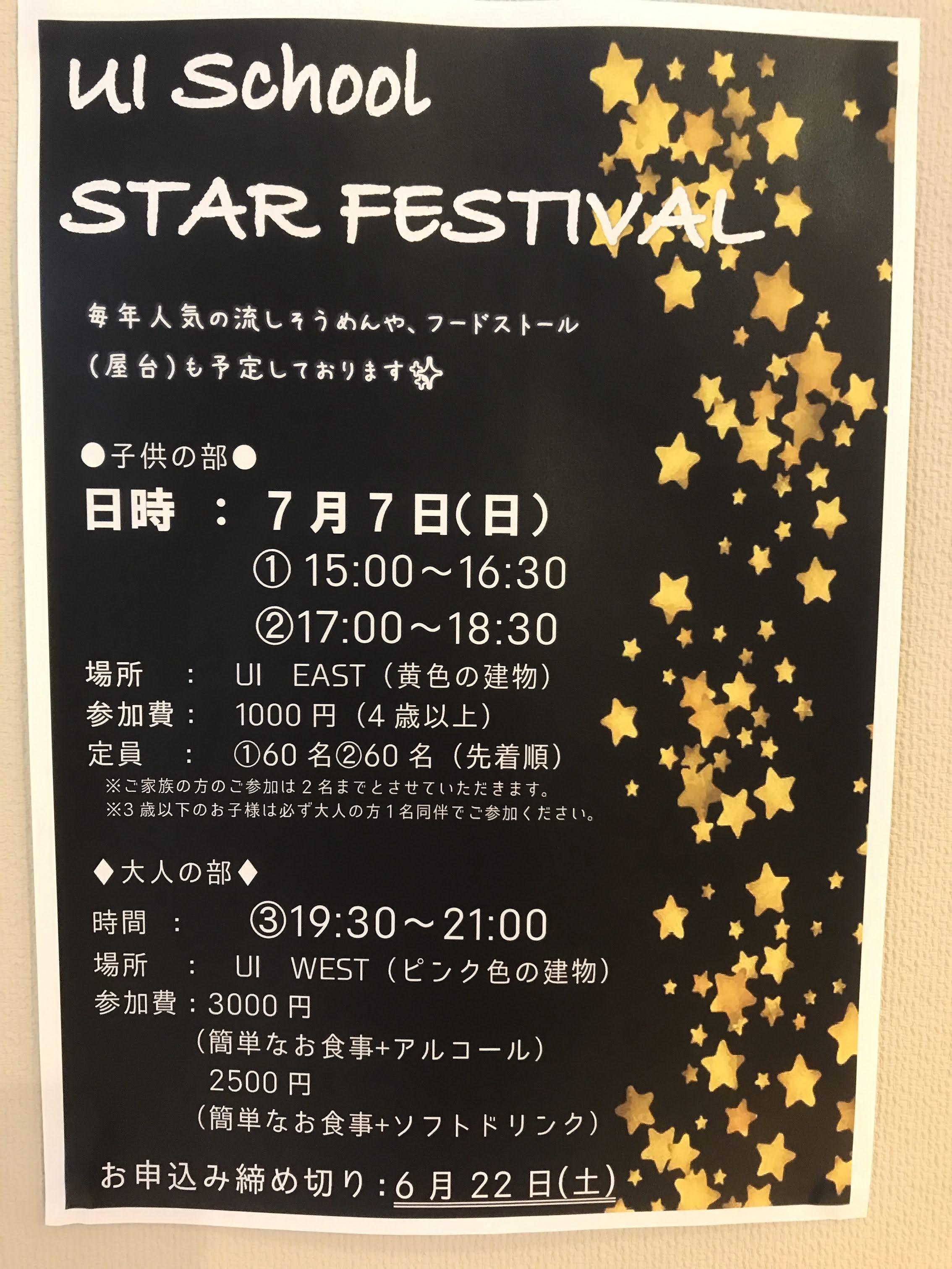 Star Festival in 2019