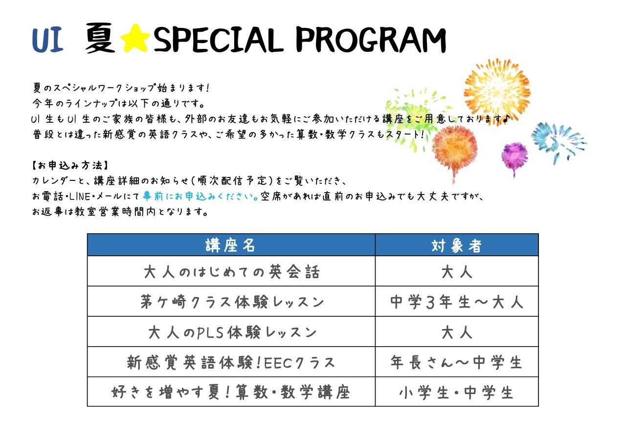 """""""成長の夏にしたい人限定!""""のスペシャル講座"""