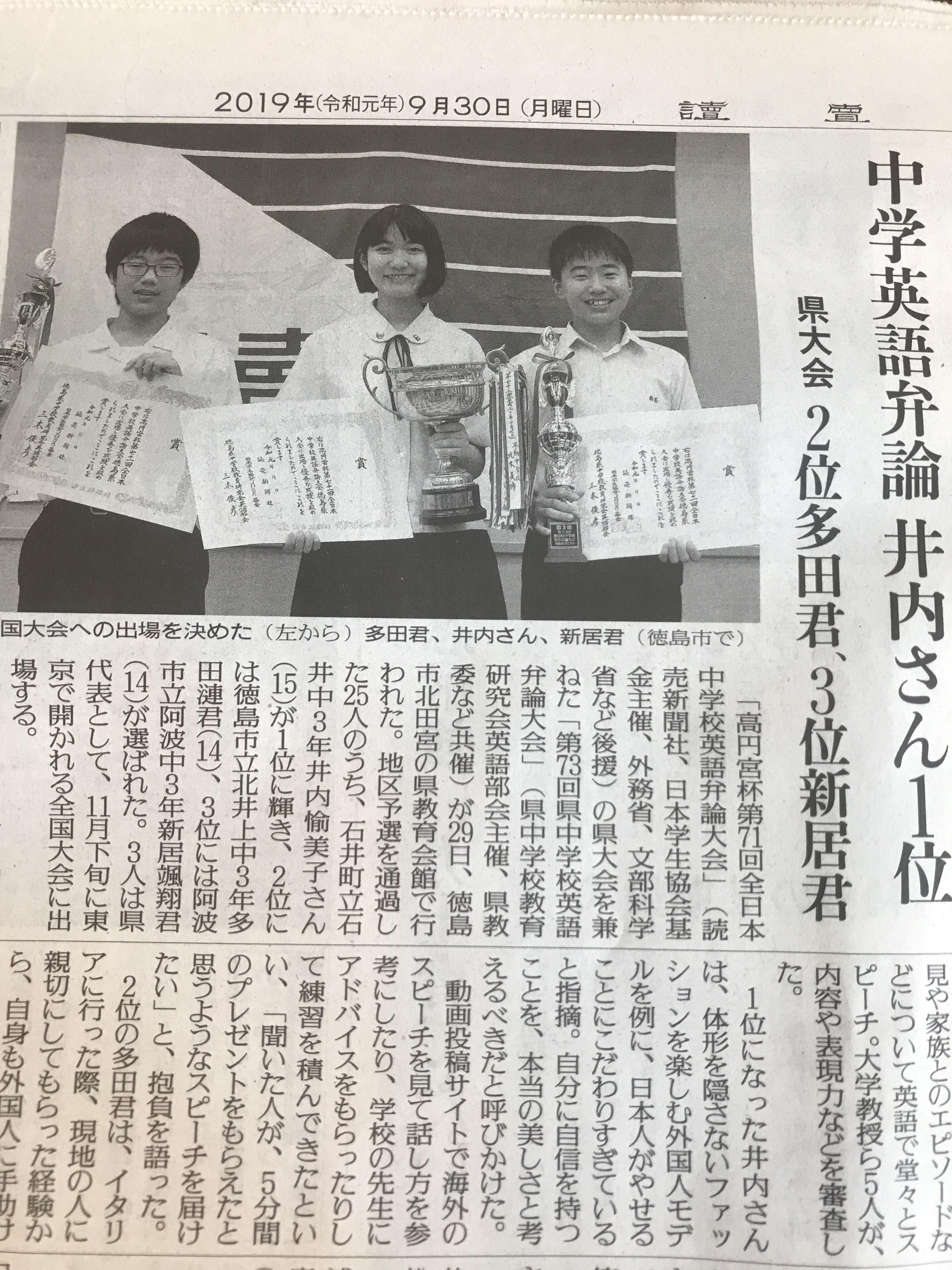 高円宮杯、県大会1位いただきました!
