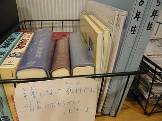 辞書、本、問題集、英字新聞など差し上げます